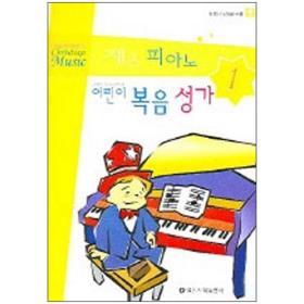 재즈 피아노 어린이 복음성가 1 (CD포함)