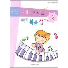 재즈 피아노 어린이 복음성가 2 (CD포함)