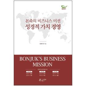 본죽의 비즈니스 미션 성경적 가치경영