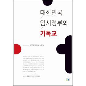 대한민국 임시정부와 기독교
