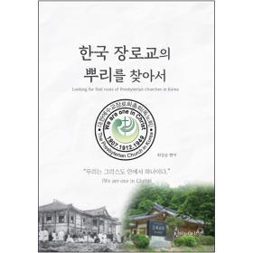 한국 장로교의 뿌리를 찾아서