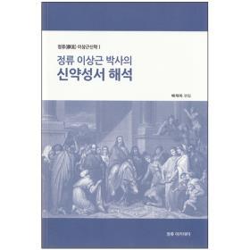 정류 이상근 박사의 신약성서 해석