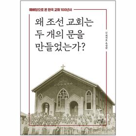 왜 조선 교회는 두 개의 문을 만들었는가? (예배당으로 본 한국 교회 100년사)