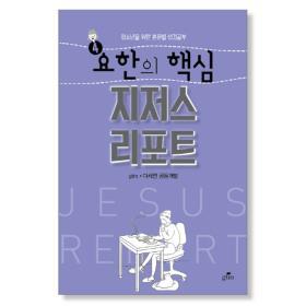 지저스 리포트 4 - 요한의 핵심 (청소년을 위한 본문별 성경공부)