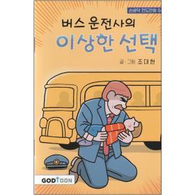 손바닥 전도만화 04 - 버스 운전사의 이상한 선택