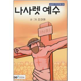 손바닥 전도만화 09 - 나사렛 예수
