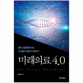 미래의료 4.0 (4차 산업혁명시대, 내 삶은 어떻게 바뀔까?)