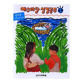 예수마당 성경공부 I (영아부·1-2세·교사용/어린이용)  두란노몰