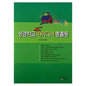 성경학교Good아이디어총출동