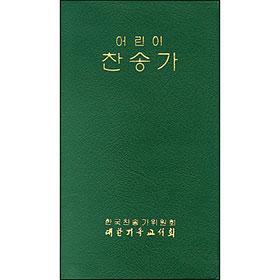 어린이 찬송가 - 비닐 (녹색)