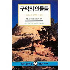 구약의 인물들:하나님과 동행한 사람들-IVP 말씀과 삶 성경공부 시리즈