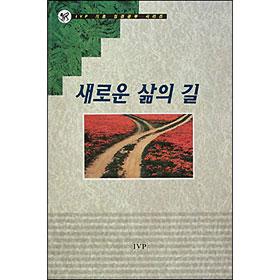 새로운 삶의 길- IVP 기초 성경공부 시리즈 3