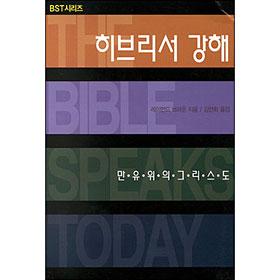 BST시리즈 : 히브리서 강해 - 만유 위의 그리스도