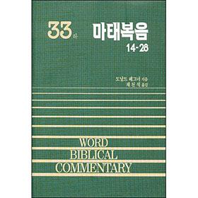 WBC 주석시리즈 33 - 마태복음 (하: 14-28장)
