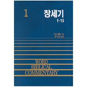 WBC 주석시리즈 01 - 창세기 (상: 1-15)