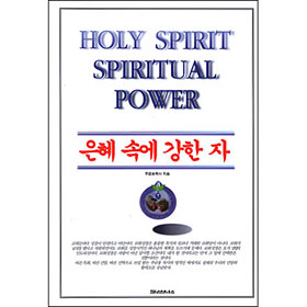 은혜 속에 강한 자(HOLY SPIRIT SPIRITUAL POWER)