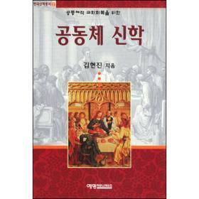 공동체 신학 - 공동체적교회회복을위한(한국신학총서2)