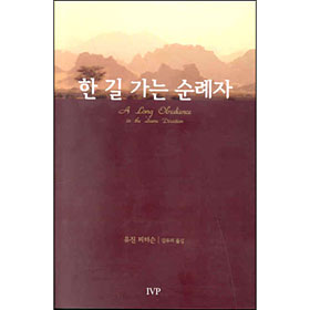 한 길 가는 순례자(A Long Obedience in the Same Direction)