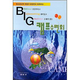BIG 캠프수련회