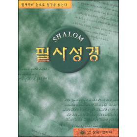 샬롬필사성경 (쓰기성경) - 케이스포함