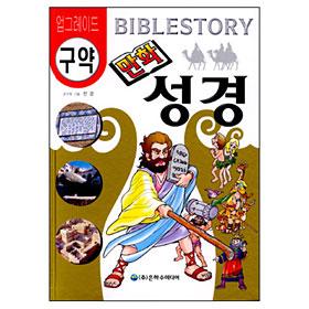업그레이드 구약 만화 성경 Bible Story