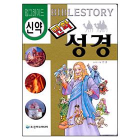 업그레이드 신약 만화 성경 Bible Story