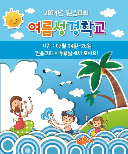 여름성경학교현수막-002
