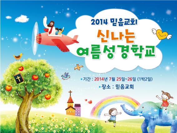 여름성경학교현수막-004