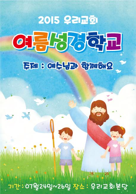 여름성경학교현수막-006