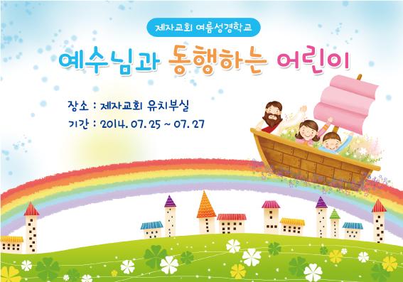 여름성경학교현수막-008