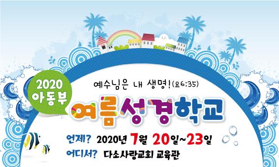 여름성경학교현수막-011