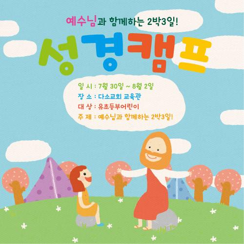 여름성경학교현수막-013
