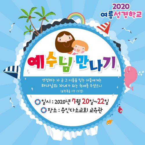 여름성경학교현수막-015