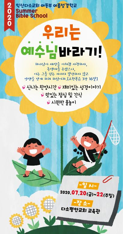 여름성경학교현수막-017