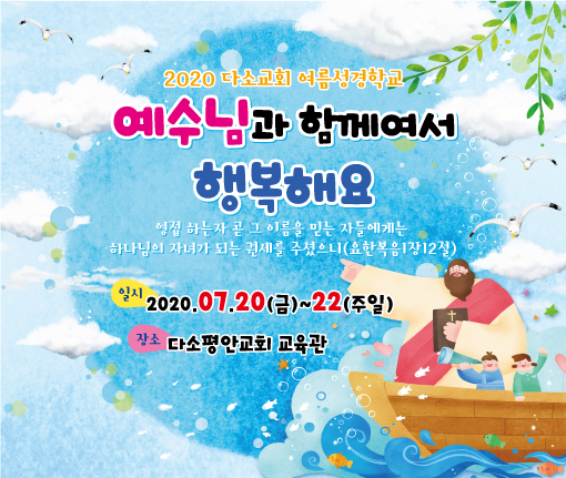 여름성경학교현수막-018