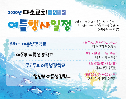 여름성경학교현수막-001