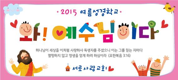 여름성경학교현수막-048