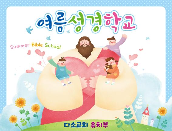 여름성경학교현수막-147