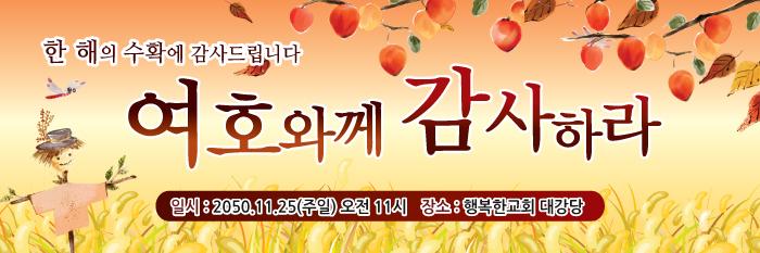 추수감사절현수막-040