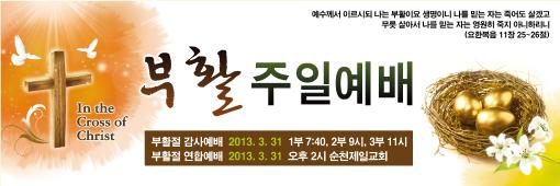 교회부활절현수막-039