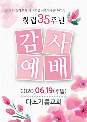 교회(창립예배)현수막-023