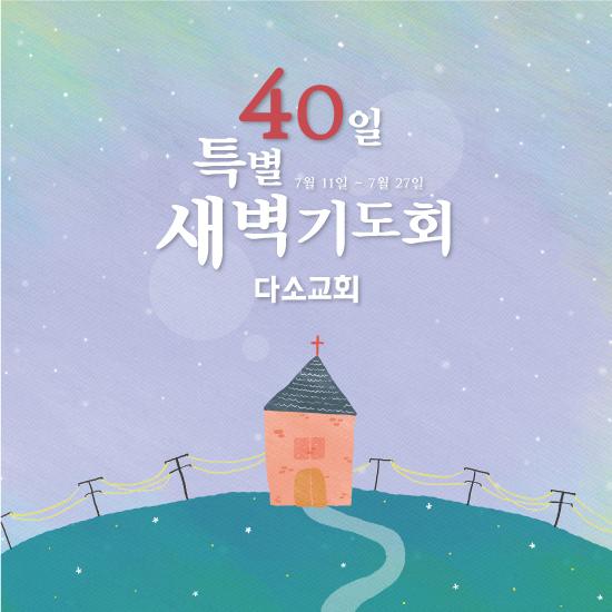 교회현수막(새벽기도)-114
