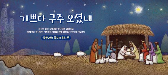 #예수님성탄절교회현수막-054