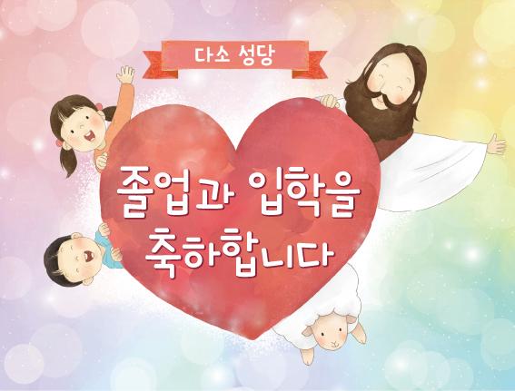 교회유치부(졸업입학)현수막-042