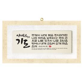 마 액자-야베스의 기도