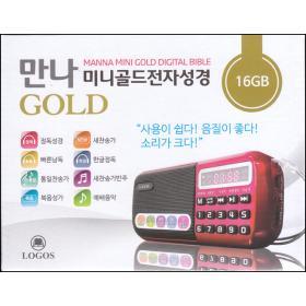만나 미니 전자성경 GOLD(16GB)