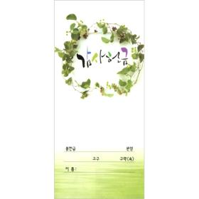 감사 헌금봉투-한문선(감사/15번)