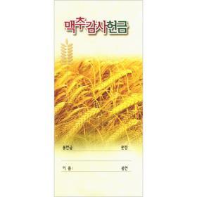 한국문서선교회3000-맥추감사 헌금봉투 (맥추감사2)