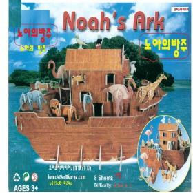 노아의 방주