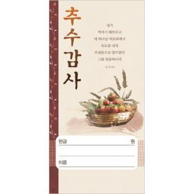 [기획할인]진흥3000-추수감사봉투(3072)
